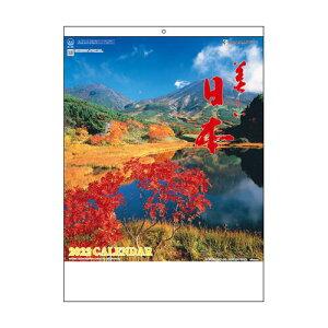 2022年 風景カレンダー 美しい日本 法人限定 名入れ代無料 100冊単位 313