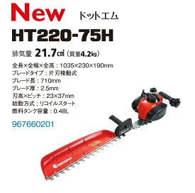 【2020年最新モデル】ゼノア HT220-75H エンジン ヘッジトリマー バリカン ハード刃(710mm)【特典あり】7月中旬入荷予定