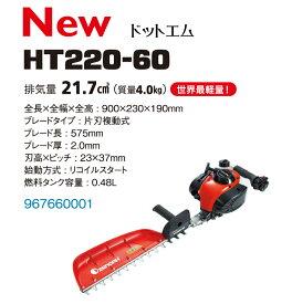 【2020年最新モデル】ゼノア HT220-60 エンジン ヘッジトリマー バリカン (575mm)【特典あり】