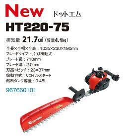 【2020年最新モデル】ゼノア HT220-75 エンジン ヘッジトリマー バリカン (710mm)【特典あり】