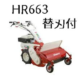 共立 やまびこ オーレック 自走式 草刈機 ハンマーナイフモア HR663 発送は盆後になります。雑草刈 エンジン式 草刈り機 草刈機 【替刃付】
