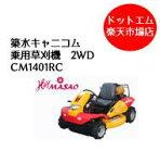 CM1401RC築水キャニコムセル付き乗用草刈機2WD送料無料