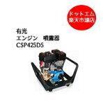 有光エンジン噴霧器CSP-425D5セット動噴動力噴霧器防除機散布機