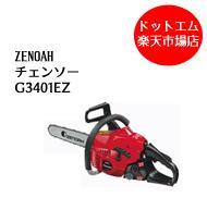 ゼノア G3401EZ エンジン チェーンソー 14インチ25APスプロケットバー【特典あり】