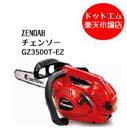 ゼノア GZ3500T-EZ エンジン チェーンソー 14インチ25APスプロケットバー【特典あり】