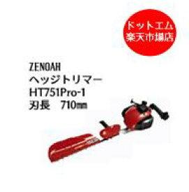 【2016年最新モデル】ゼノア HT751pro-1 エンジン ヘッジトリマー バリカン 刃長(710mm)【特典あり】