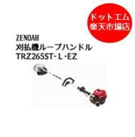 ゼノア TRZ265L エンジン 草刈機 刈払機ループハンドル*この商品は代引不可です【特典あり】入荷次第出荷