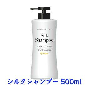 アーダン化粧品 シルクシャンプー 500ml