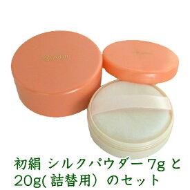 アーダン化粧品 初絹 シルクパウダー 7gと20gのセット
