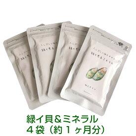 フローラルミネラル研究所 緑イ貝&ミネラル 4袋(約1ヶ月分)