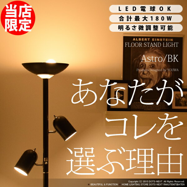 【当店オリジナル】DOTS-NEXT フロアライト スタンドライト ASTRO-BK YF-805NS フロアスタンドライト 北欧 照明 おしゃれ 調光 アッパーライト モダン 間接照明 照明器具 寝室 ランプ ベッドサイド リビング用 居間用 黒 ブラック モノトーン