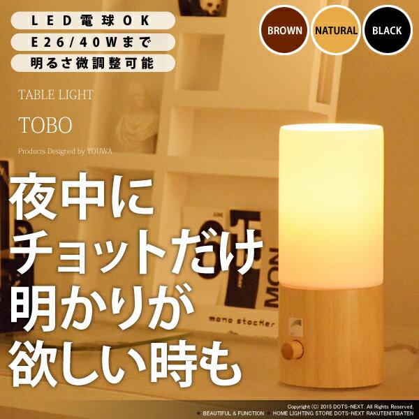【送料無料】テーブルライト TOBO 調光 全3色 YTL-307