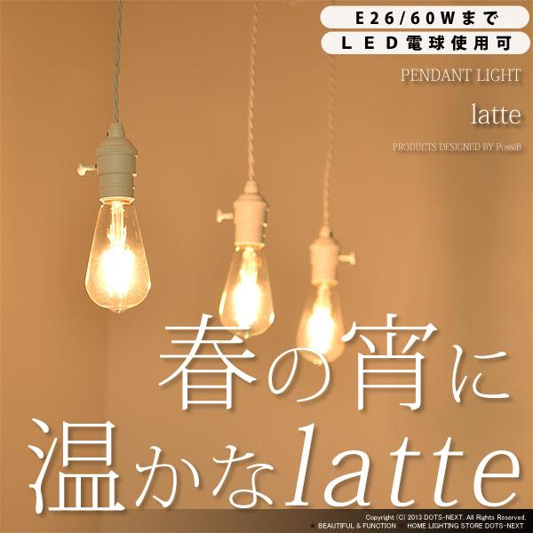 ペンダントライト DOTS-NEXT latte (ラテ) PSB449