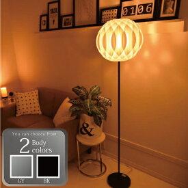 フロアライト おしゃれ スタンドライト ブラック/グレー フロアスタンド 北欧 デザイン リビング用 居間用 寝室 ランプ ベッドサイド 1灯 間接照明 FLOORLAMP YFL-539 新築 引越 ハロウィン TORIGO対応