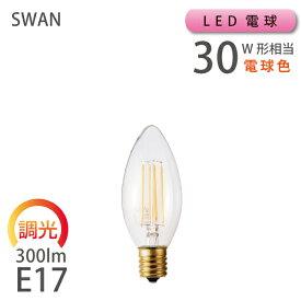 【クーポン配布中】 LEDシャンデリア電球 【調光対応:条件付】 30W相当 E17 300lm 電球色 (500015:SWB-C055L)【スワン電器】 新築 引越 ハロウィン