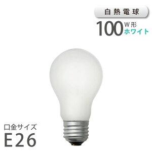 白熱電球,電球,一般球,普通球,100W,E26,ホワイト,フロスト