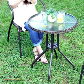ガーデンテーブル ラタン 庭 おしゃれ ガラステーブル 雨ざらし ガーデン テーブル カフェテーブル 幅60cm 屋外 業務用 テラス ベランダ 円形 ガーデンテーブルセット用