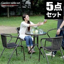 ガーデン テーブル セット ラタン調 ガーデンテーブルセット おしゃれ 雨ざらし 屋外 テーブルセット ベランダ アジアン チェアセット 4人 ガーデンテーブル ガーデンチェア 業務用