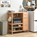 キッチン 収納 キッチンカウンター ラック レンジ台 棚 木製 ホワイト 北欧 脚付き キッチンラック 高さ90cm ナチュラ…