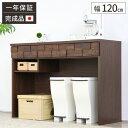 キッチンカウンター 木製 キッチン テーブル 作業台 台 無垢 幅120cm ゴミ箱 収納 カウンター下 ラック 棚 アンティー…