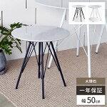 サイドテーブルおしゃれ大理石丸花台テーブル北欧アイアンコーヒーテーブルティーテーブルナイトテーブル黒高級感ベッドサイドテーブル円形高さ50cmホワイト業務用ブラック