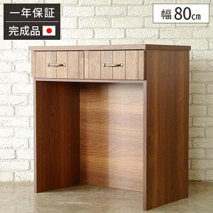 キッチンカウンター ゴミ箱上収納 完成品 木製 キッチン 収納 レンジ台 おしゃれ 北欧 幅80cm テーブル 台 作業台 カウンター下 引き出し カウンターテーブル 間仕切り アンティーク