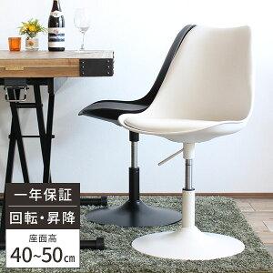 デスクチェア 椅子 ホワイト ダイニングチェア 白 パソコン用椅子 テレワーク カウンターチェア 低め チェア 低い おしゃれ 高さ調整 回転 ドレッサー用 疲れない 在宅ワーク 座面高 昇降式