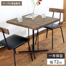 ダイニングテーブル テーブル 2人掛け 送料無料 無垢 おしゃれ パイン材 アイアン ダイニング アンティーク ダイニング用 食卓用 木製 ビンテージ カフェテーブル ヴィンテージ 業務用