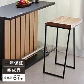 カウンターチェア ハイスツール 椅子 スツール 木製 チェア 70cm キッチン バースツール おしゃれ チェア 北欧 アイアン 高め カウンターチェアー 無垢 業務用 アンティーク カウンター椅子 テレワーク