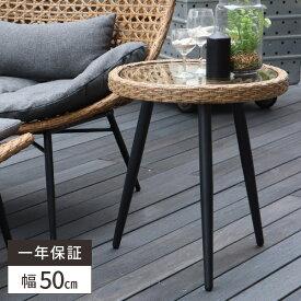 サイドテーブル 丸 ガラス ガーデンテーブル 屋外 おしゃれ 北欧 テーブル コーヒーテーブル ラタン カフェテーブル ミニテーブル ウッドデッキ用 ベランダ テラス コンパクト ティーテーブル アジアン ミニ 人工ラタン 小さめ 円形
