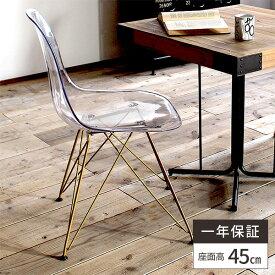 クリア イームズチェア 椅子 チェア クリアチェア ダイニングチェア クリア椅子 疲れない デスクチェア イームズ 北欧 透明チェア ドレッサー用 透明 おしゃれ アクリル クリアー デスクチェア 透明椅子 clear chair アンティーク イス ゴールド脚 テレワーク 腰痛