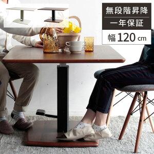 ダイニングテーブル テーブル 昇降式 4人掛け 昇降 ウォールナット 昇降テーブル 昇降式テーブル 送料無料 おしゃれ リフティングテーブル ガス圧 ダイニング 幅120cm 高さ調節 木製 低め 白