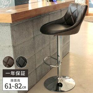 カウンターチェア カウンター椅子 椅子 疲れない おしゃれ 低め チェア 回転 昇降 北欧 バーチェア カウンターチェアー アンティーク ブラウン イス 業務用 高め モダン 腰痛 昇降式 高さ調