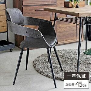 ダイニングチェア おしゃれ 椅子 アンティーク チェア 木製 イス 肘付き カフェ 背もたれあり ダイニングチェアー 北欧 レトロ ヴィンテージ 1脚 肘掛け 西海岸 インダストリアル