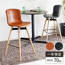 カウンターチェア おしゃれ 背もたれ付き 木製 固定 チェア 黒 バーチェア 北欧 アンティーク ブラック 70cm 業務用 ブラウン ハイスツール 椅子