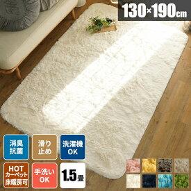 ラグ 洗える ラグマット おしゃれ 春用 夏用 滑り止め付き シャギー 手洗い 北欧 シャギーラグ 1.5畳 カーペット フロアマット 毛足が長い 絨毯 130×190 長方形 マイクロファイバー