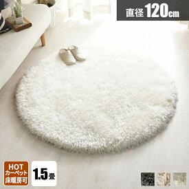 ラグマット 冬用 円形 1.5畳 ラグ シャギー おしゃれ 北欧 丸 毛足が長い 120×120 シャギーラグ 絨毯 カーペット 無地 正方形 ラグカーペット オールシーズン