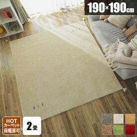 ラグ ギャッベ ラグマット ギャベ 正方形 おしゃれ 2畳 カーペット 手織り 絨毯 北欧 190×190 ギャッペ ウール リビングマット ハンドメイド 高級