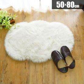 玄関マット 室内 おしゃれ ふわふわ 風水 北欧 屋内 玄関 マット ラグ ミニ ホワイト ファー 50×80