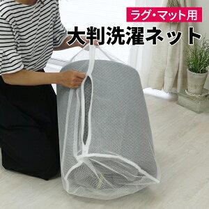 洗濯ネット ランドリーネット 大型 洗濯 ネット ラグ 布団 洗濯用 特大 毛布 衣類 大きめ 洗濯用ネット 大 大きい 丈夫