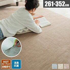 ラグ 6畳 カーペット ラグマット 夏用 ハサミで切れる おしゃれ 北欧 絨毯 大きめ 長方形 子供部屋 カット 大判 日本製 六畳 リビング 夏用 シンプル ナチュラル