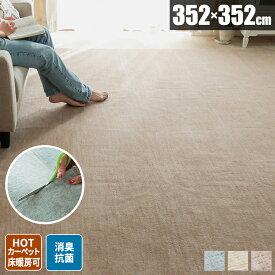 絨毯 ラグ 8畳 ラグマット 夏用 カーペット シンプル おしゃれ 北欧 八畳 子ども カットできる 大きめ ハサミで切れる 日本製 夏用 毛足が短い