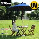 【代引き可】【270cm単品】ガーデンファニチャー ガーデン家具 ガーデンパラソル ビーチパラソル 傘 コーヒーショップパラソル 移動販売用パラソル 折り畳み傘