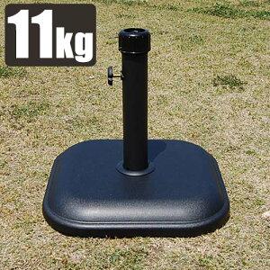 パラソルスタンド パラソルベース パラソル 土台 ガーデンパラソル ガーデンテーブル用 ガーデンテーブルセット用 スタンド 重し ウッドデッキ用 重り のぼり立て 11kg パラソル用 ベース ス
