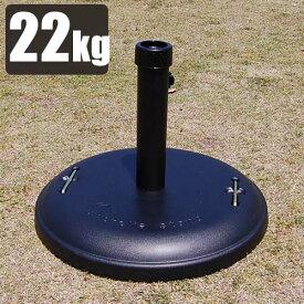 パラソルベース パラソルスタンド 屋外 パラソル ベース 重り 重し 22kg パラソル用 スタンド ガーデン家具 ベーススタンド ガーデンテーブルセット用