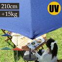 【代引き可】【210cmと15kg】ビーチパラソル カフェパラソル 屋外用パラソル ガーデンパラソルとベースセット パラソルベース パラソルスタンド