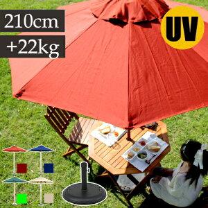 ガーデンパラソル 210 ガーデン パラソル 風に強い 屋外 おしゃれ コンパクト ベースセット 庭 赤 ビーチパラソル 小型 ウッドデッキ用 パラソルセット エンジ色 カフェ 業務用 折りたたみ ア