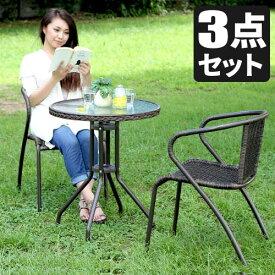 ガーデン テーブル セット ラタン ベランダ 屋外 テーブルセット テラス ガーデンテーブルセット 雨ざらし おしゃれ 人工 ガーデンチェアセット オシャレ チェア テーブル 屋外用 3点セット 丸テーブル