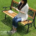 ガーデンベンチ アイアン ベンチ 屋外 パークベンチ 木製 屋外用 おしゃれ 雨ざらし ガーデン ガーデンチェア スチール 椅子 チェア チェアー 業務用