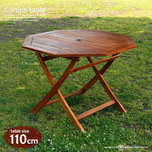 【代引き可】【110cm】八角 木製 ガーデンファニチャー ガーデンテーブル  フォールディング 折り畳み アウトドア オイルステイン